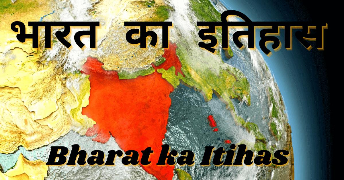 Bharat ka Itihas kya hai?