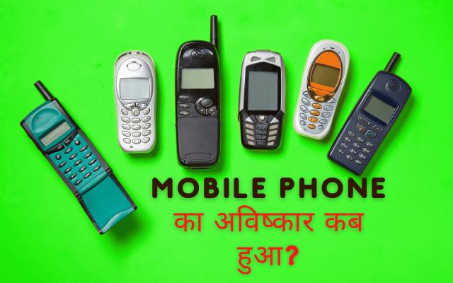 mobile ke bare me jankari hindi me