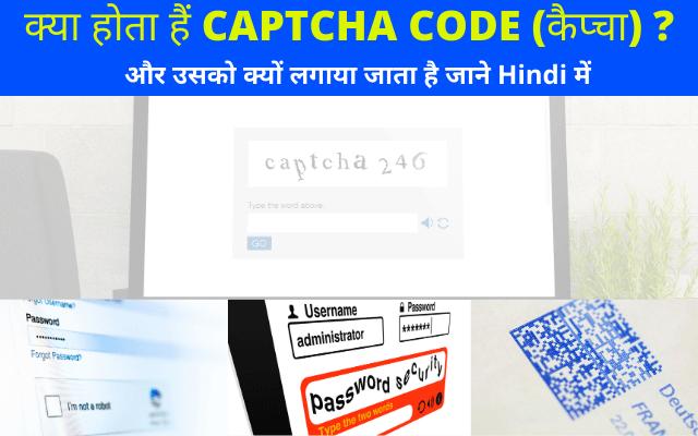 CAPTCHA CODE Kya hai