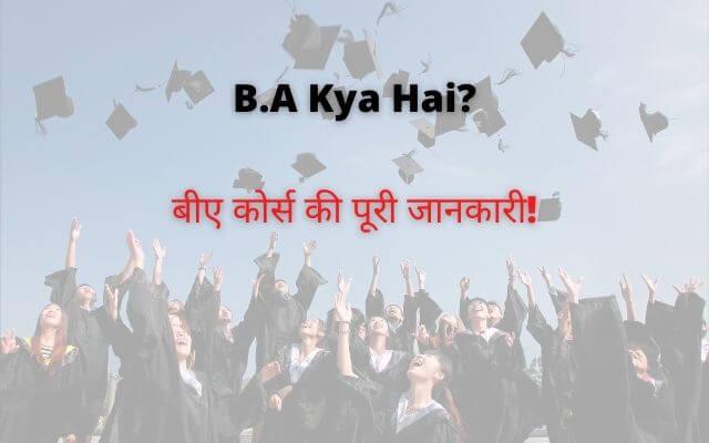 B.A. Full Form in Hindi