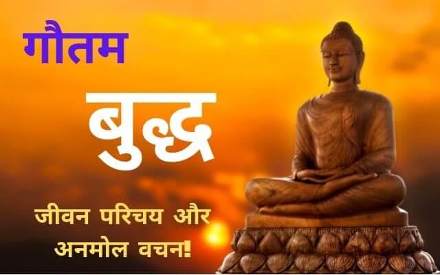 Gautam Buddha Biography in Hindi