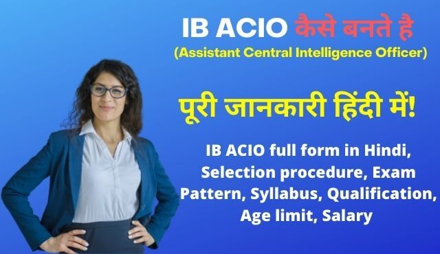 ib acio full form in hindi