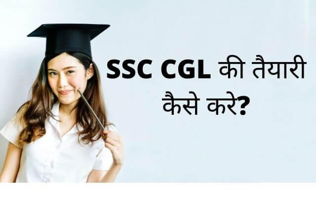 SSC CGL की तैयारी कैसे करे?