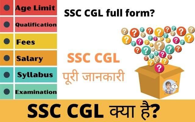 ssc cgl full form in hindi