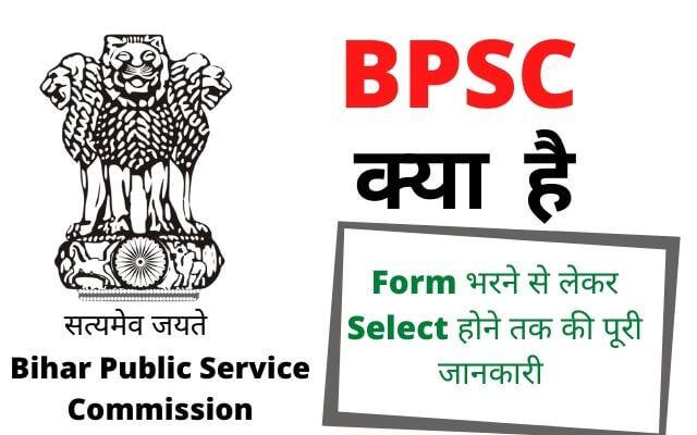 BPSC क्या है