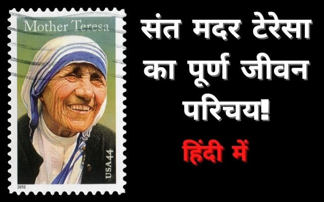 about mother teresa in hindi