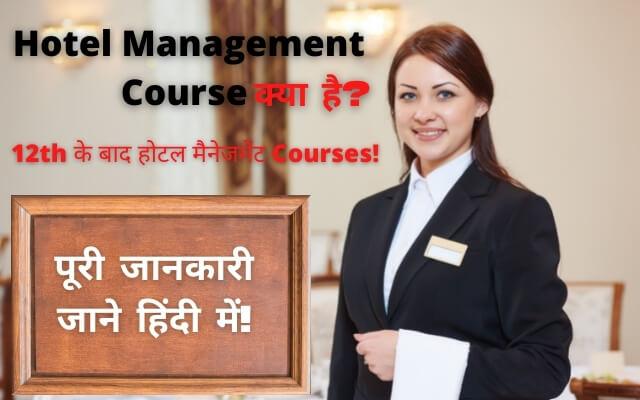 hotel management kya hai