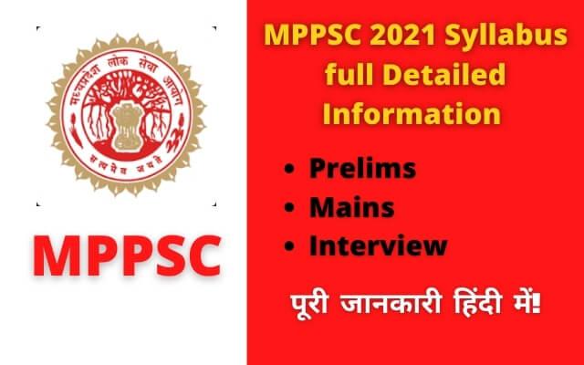 MPPSC syllabus in hindi