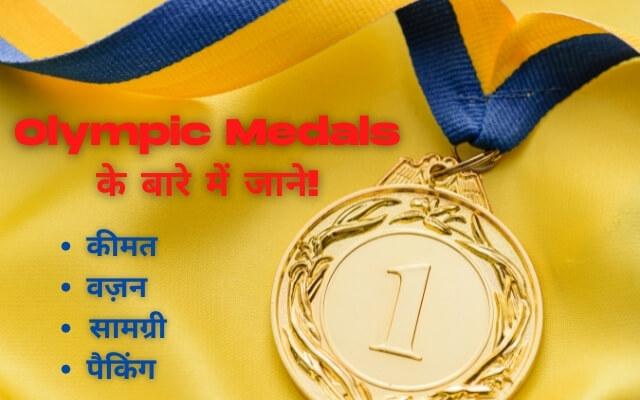 olympic gold medal ki kimat