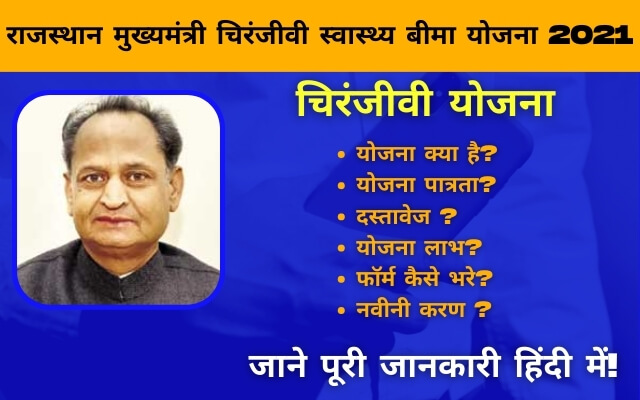 mukhya mantri chiranjeevi yojna