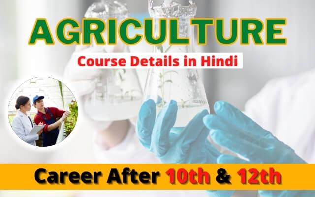 agriculture course details