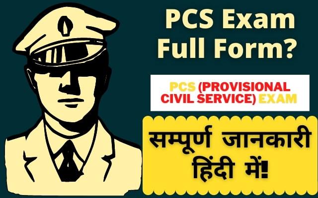 PCS Exam Full Form in Hindi