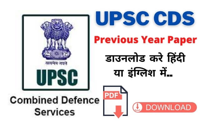 cds previous year question paper with solution pdf