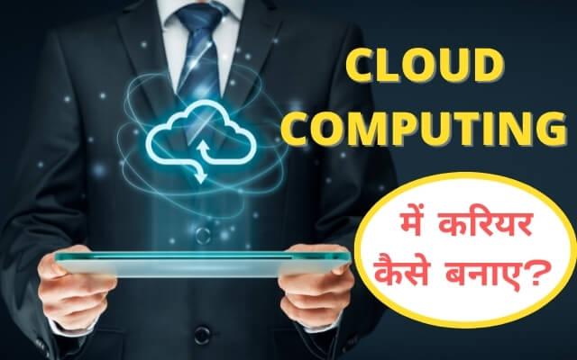 Cloud Computing Me Career Kaise Banaye