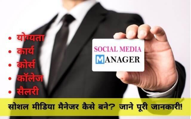 Social Media Manager Kaise Bane