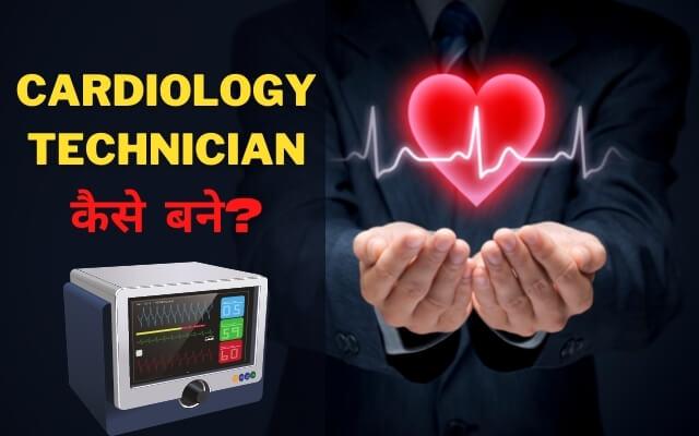 Cardiology Technician kaise bane