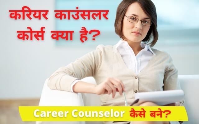 career counselor kaise bane