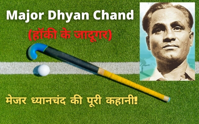 Major Dhyan Chand Biography In Hindi