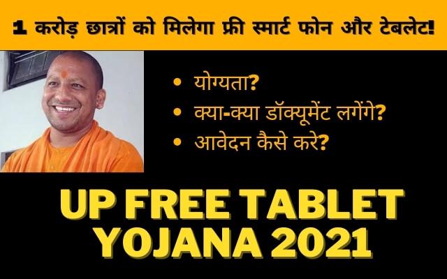 UP Free Mobile Tablet Yojana 2021
