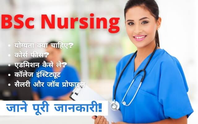 BSc Nursing me career kaise banaye